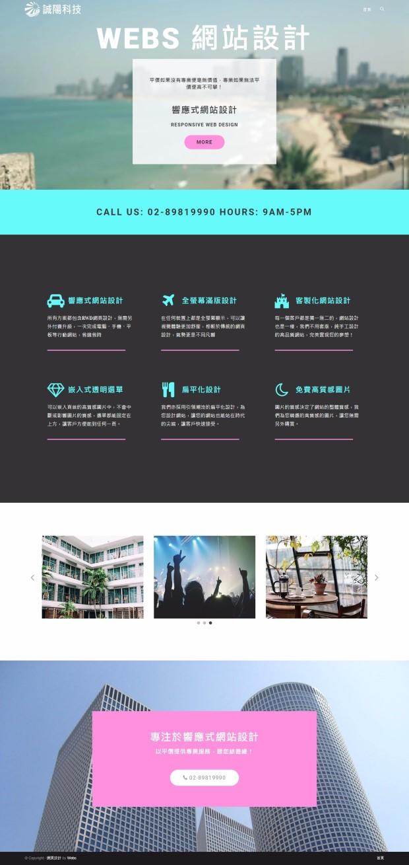 網頁設計-風格45-1