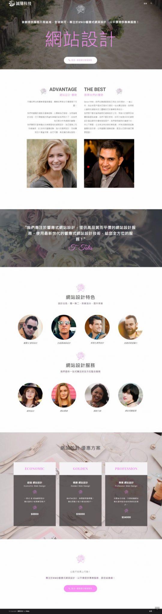 網頁設計-風格47-1