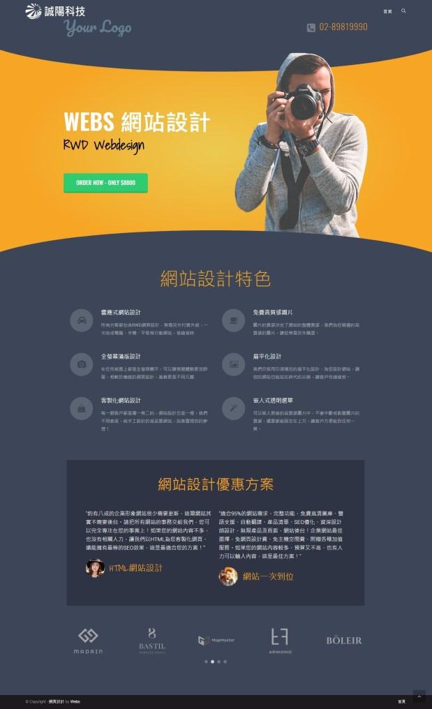 網頁設計-風格48-1