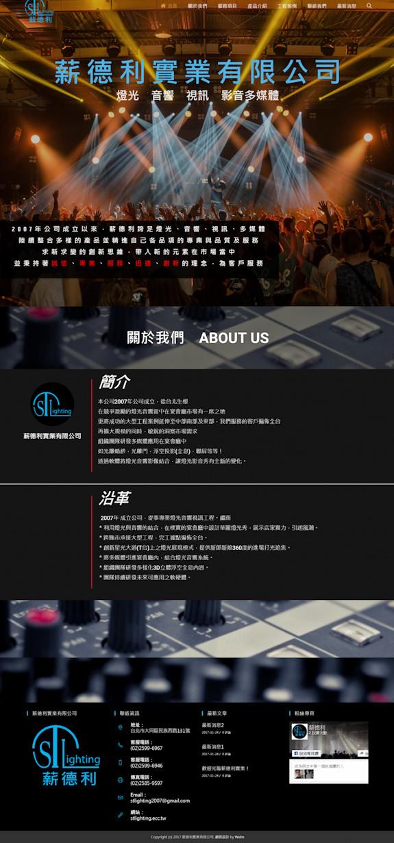 網頁設計-薪德利2
