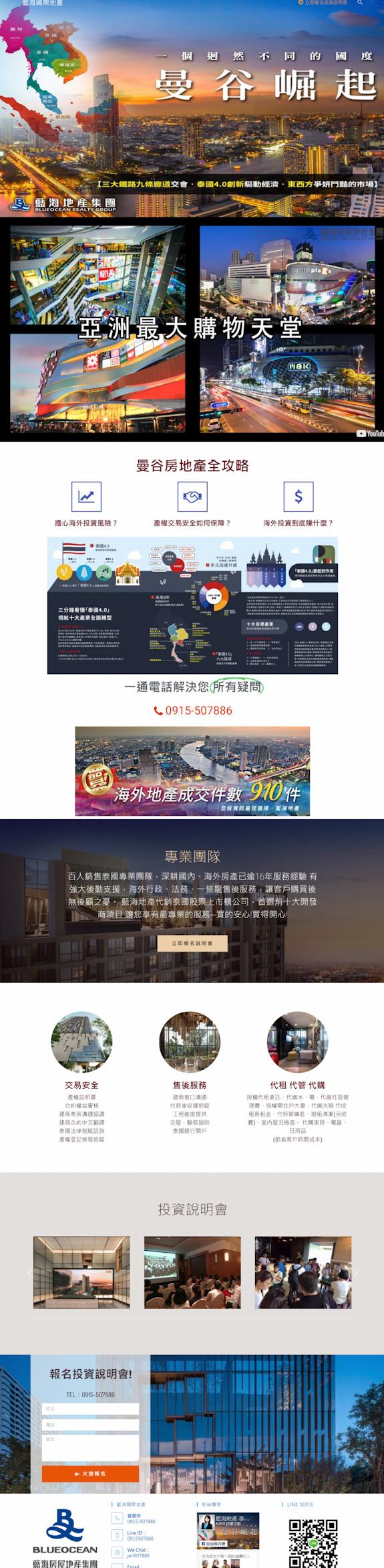 網頁設計-藍海國際地產2