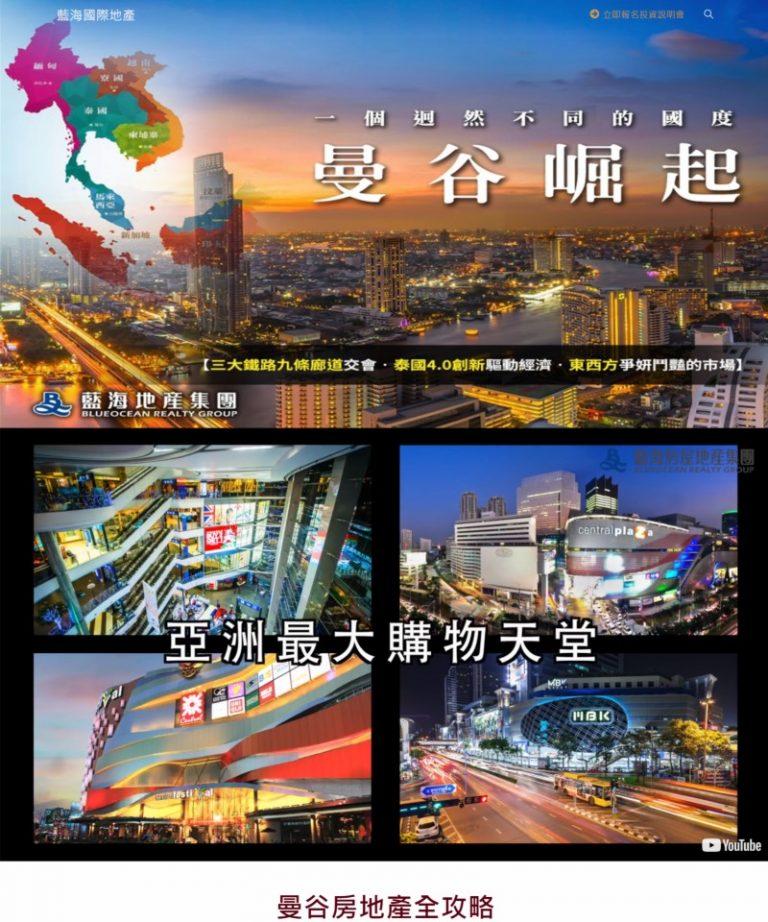 網頁設計-國際地產