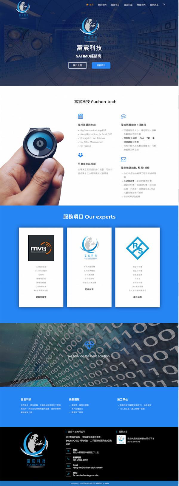 網頁設計-富宸科技2
