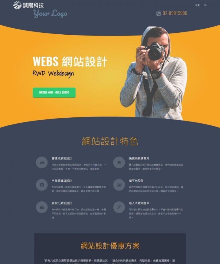 網頁設計風格48