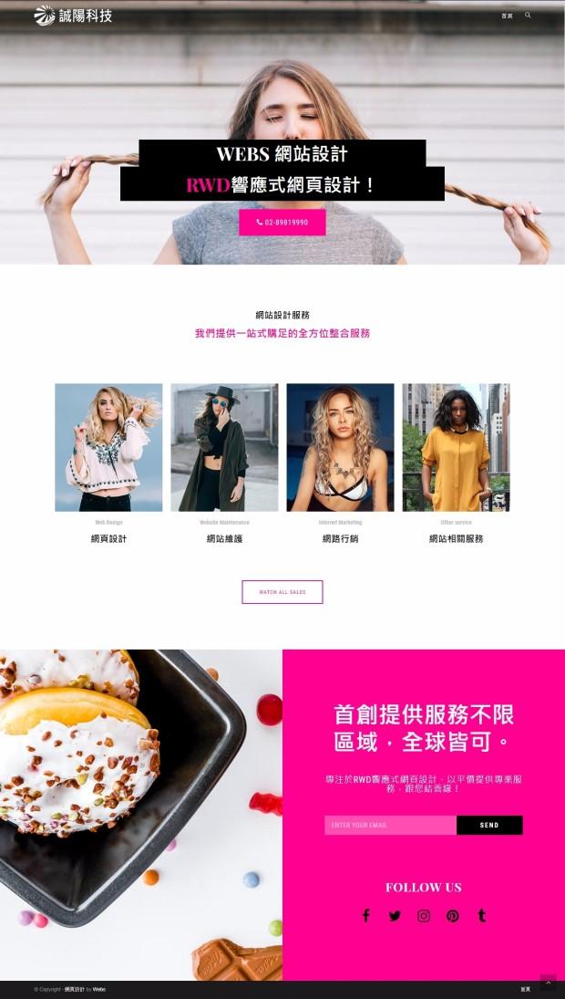網頁設計-風格49-1