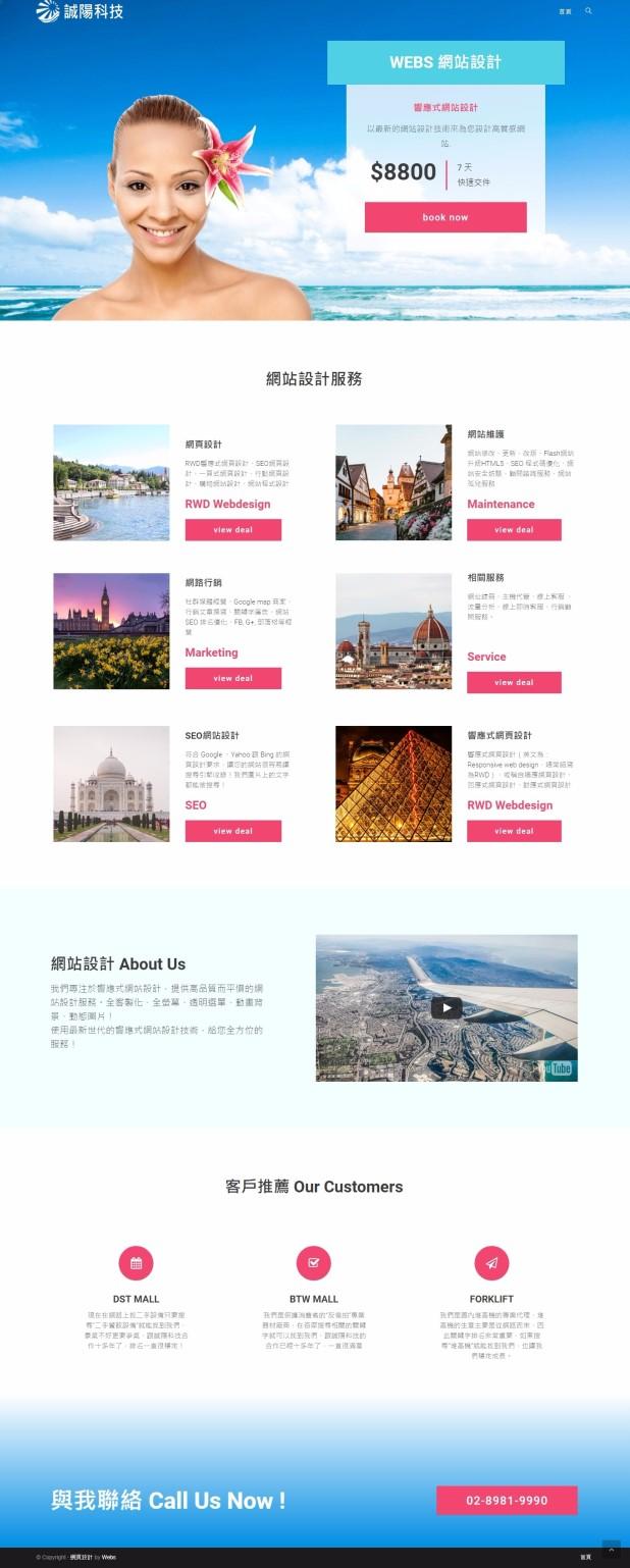 網頁設計-風格53-1