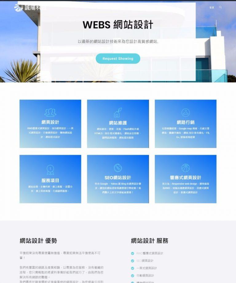 網頁設計風格56