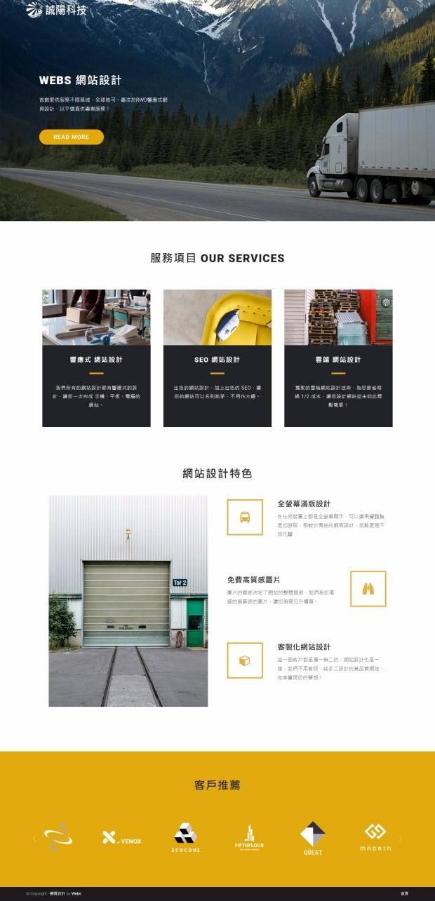 網頁設計-風格59-1