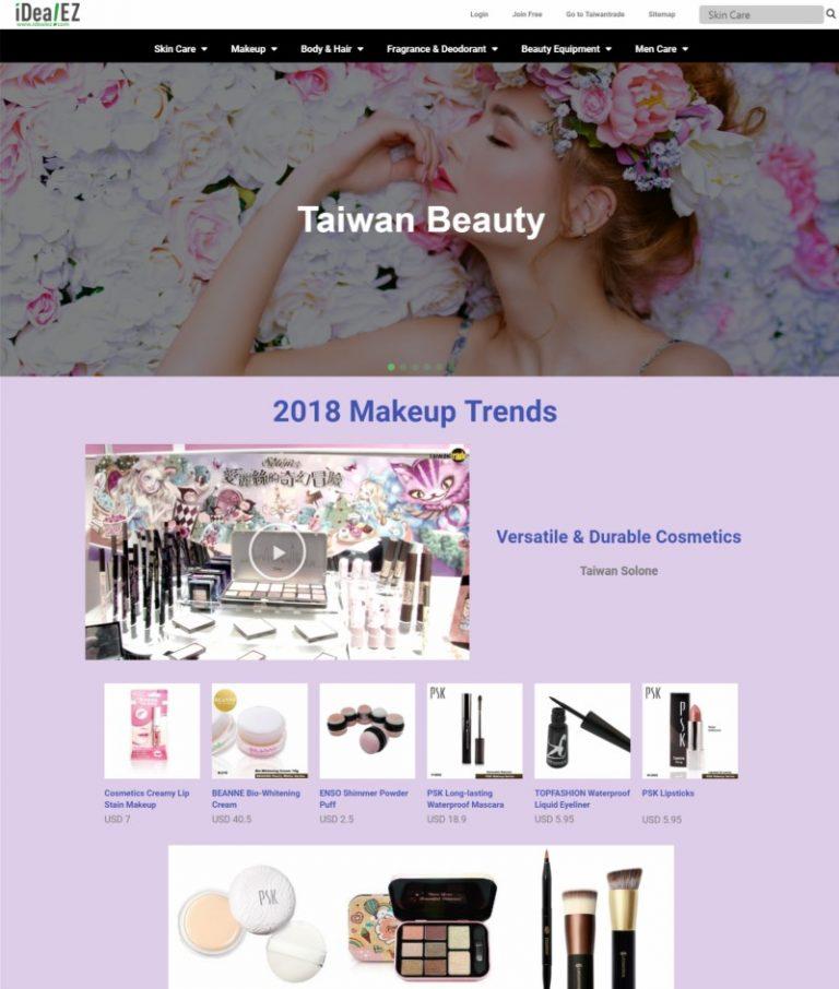 網頁設計-貿協美容專區