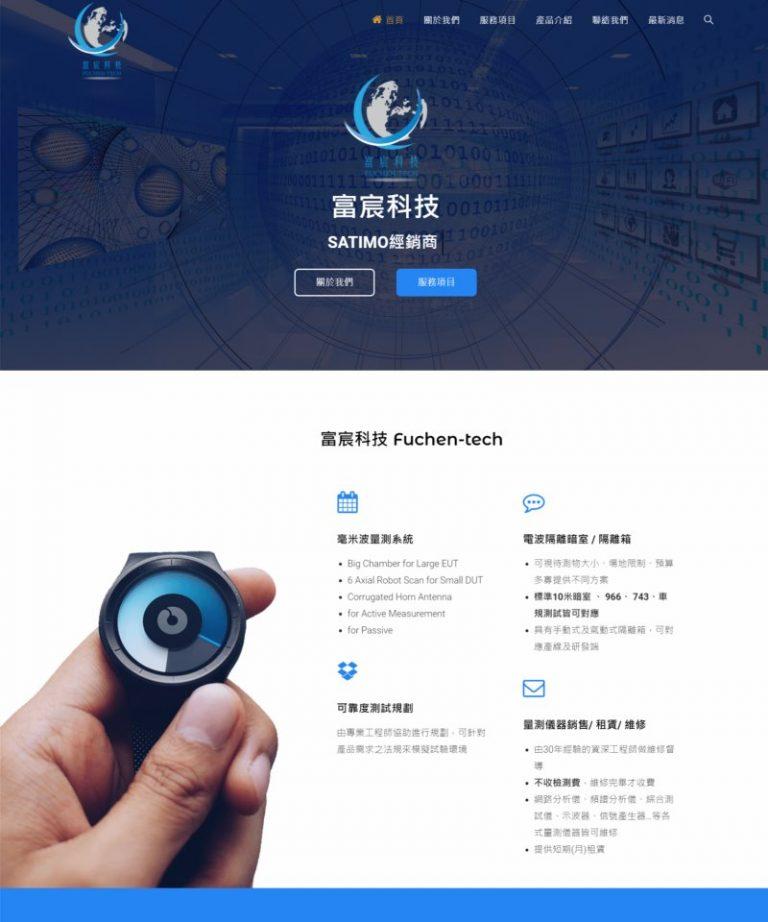 網頁設計-富宸科技
