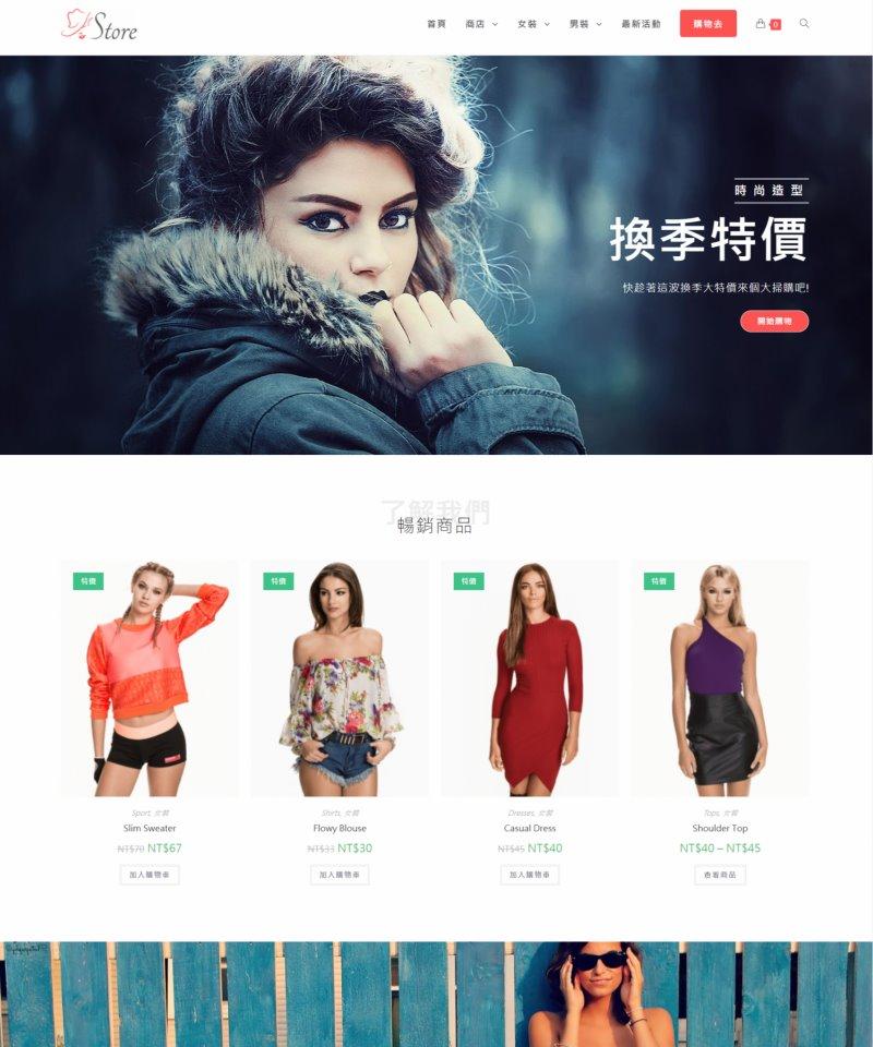 網頁設計-流行時尚