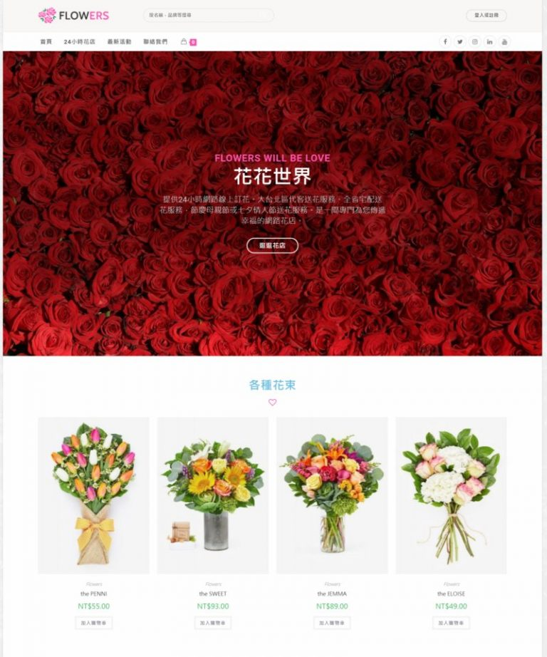 網頁設計-花花世界