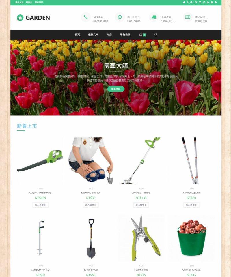 網頁設計-園藝大師