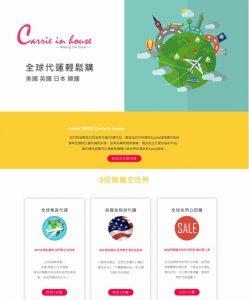 網頁設計-全球代運輕鬆購