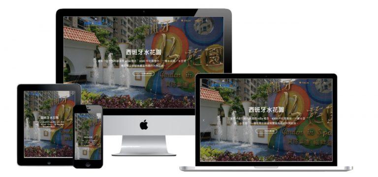 網頁設計-響應式網頁設計47