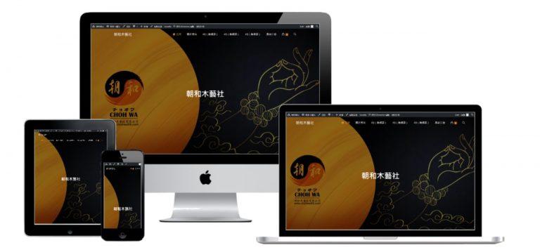網頁設計-響應式網頁設計50
