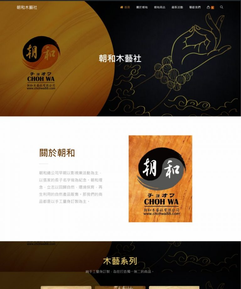 網頁設計-朝和木藝社