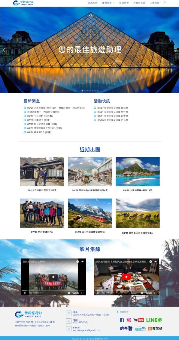 網頁設計-恒新旅行社