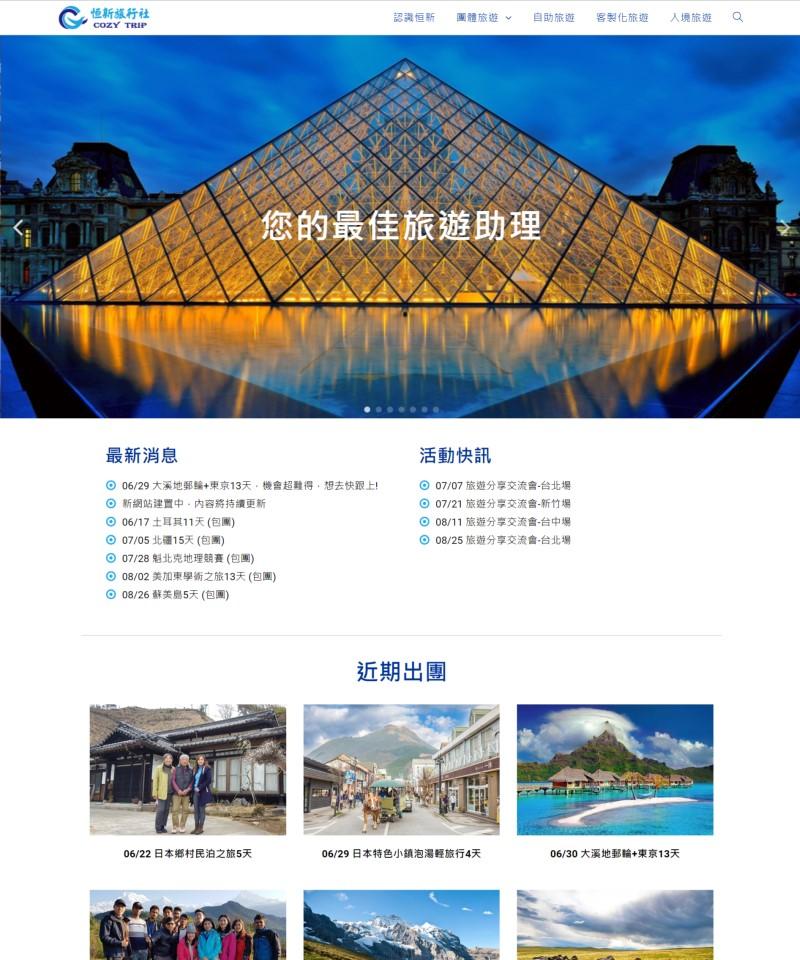 網頁設計-旅行社2