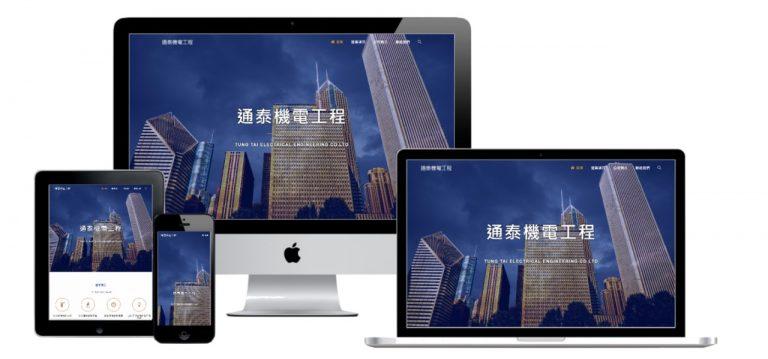 網頁設計-響應式網頁設計54