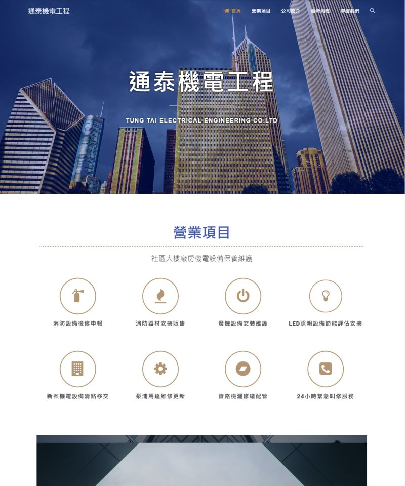 網頁設計-通泰機電工程