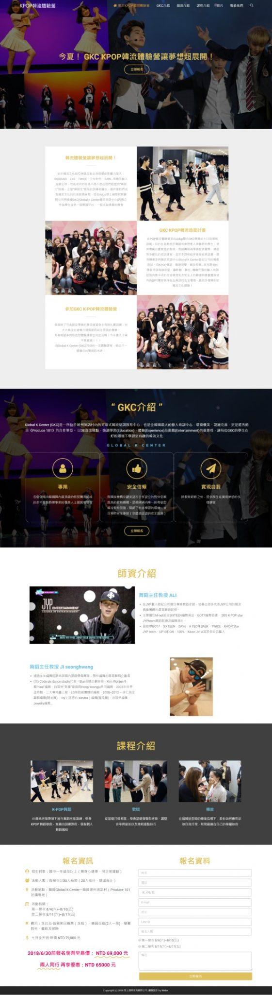 網頁設計-KPOP韓流體驗營