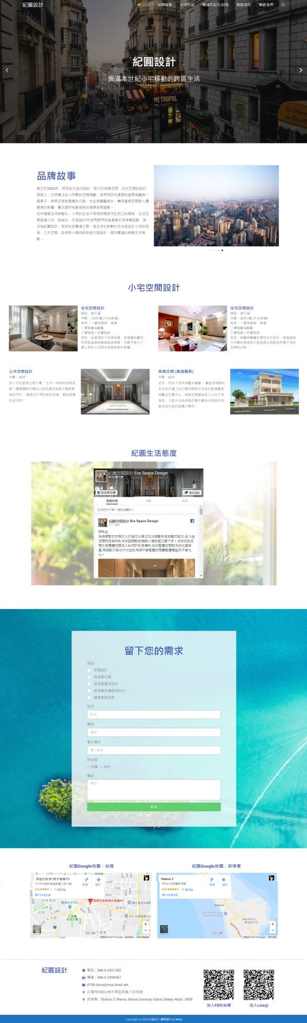 網頁設計-紀圓設計