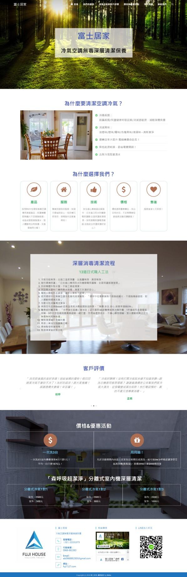 網頁設計-富士居家