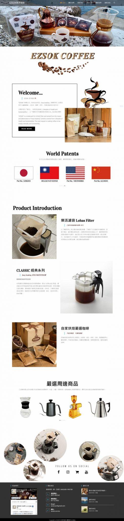 網頁設計-粟淂咖啡1