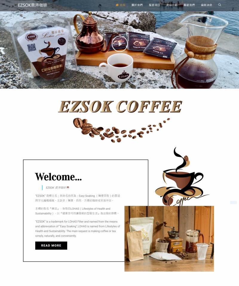 網頁設計-咖啡商品