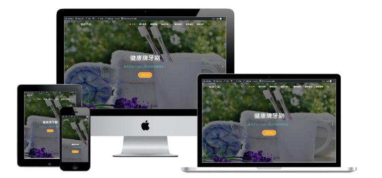 網頁設計-響應式網頁設計69