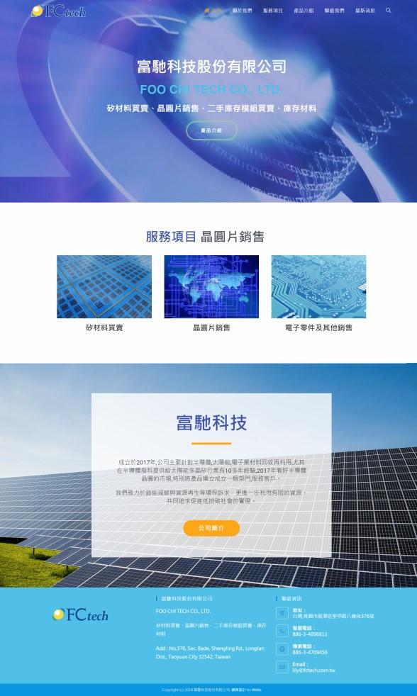 網頁設計-富馳科技1