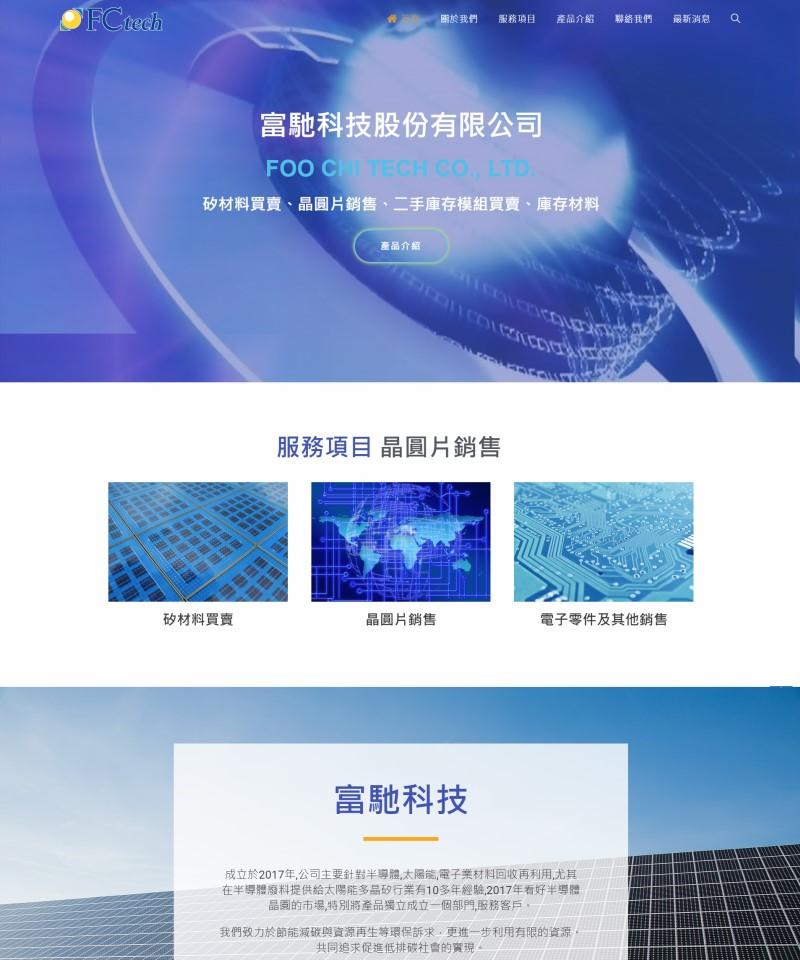 網頁設計-富馳科技