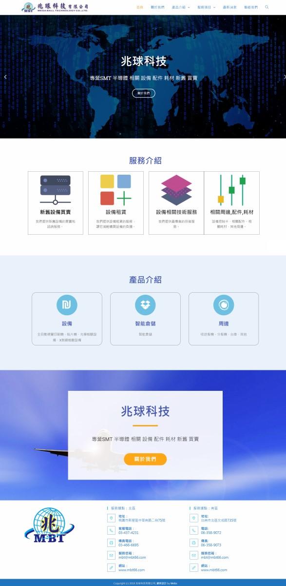 網頁設計-兆球科技1