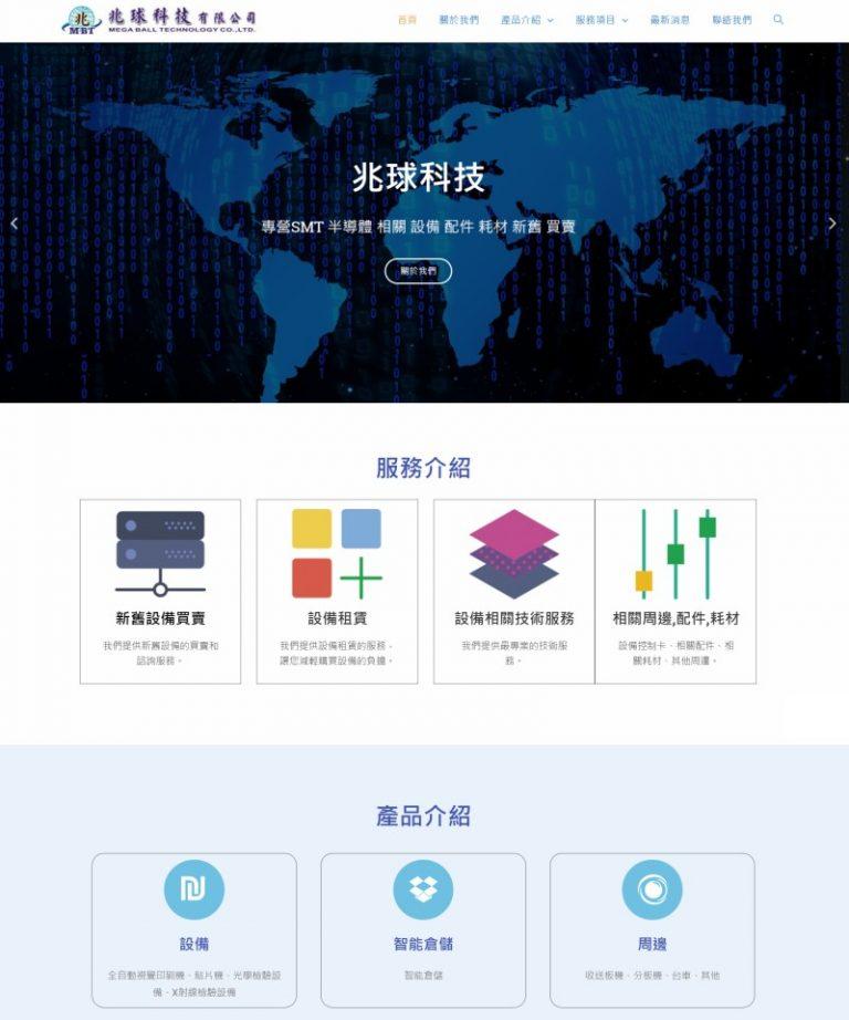 網頁設計-兆球科技