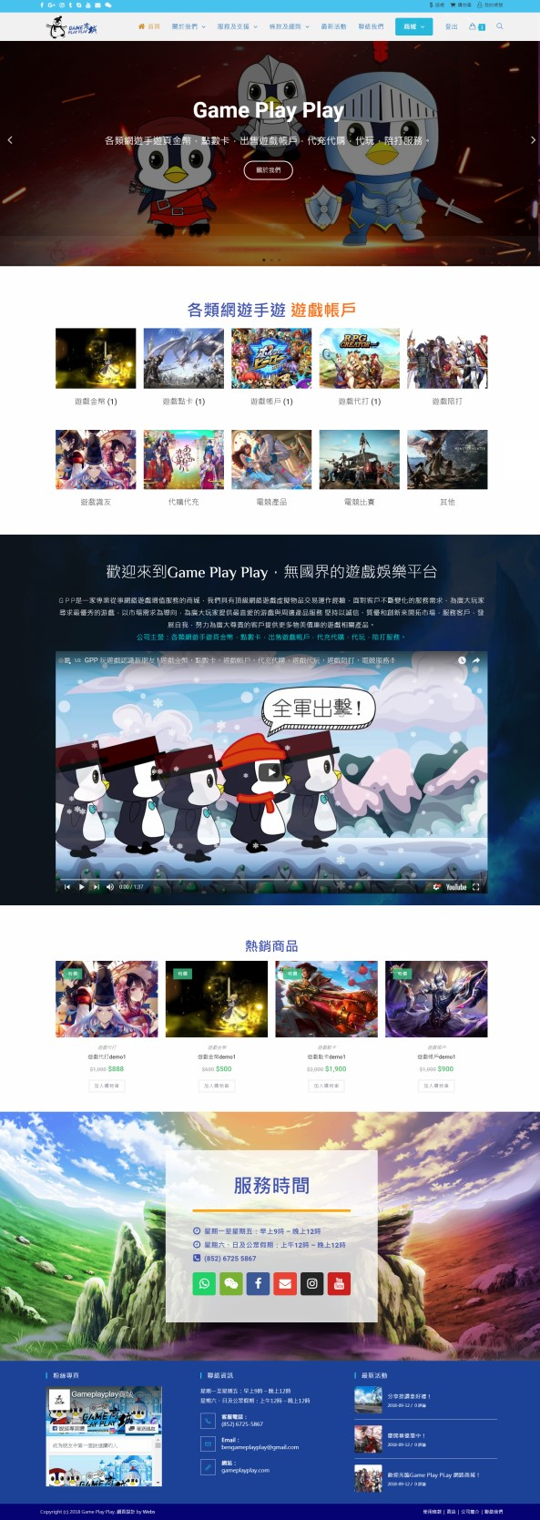 網頁設計-遊戲商城1