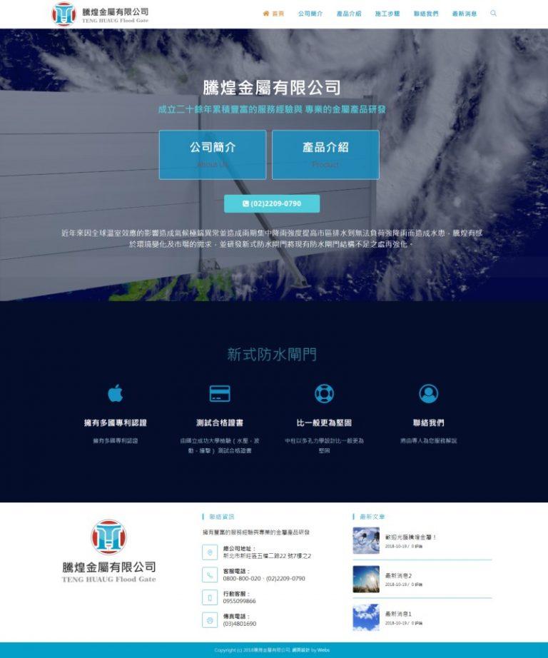 網頁設計-防水閘門