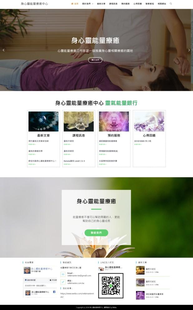 網頁設計-能量療癒1
