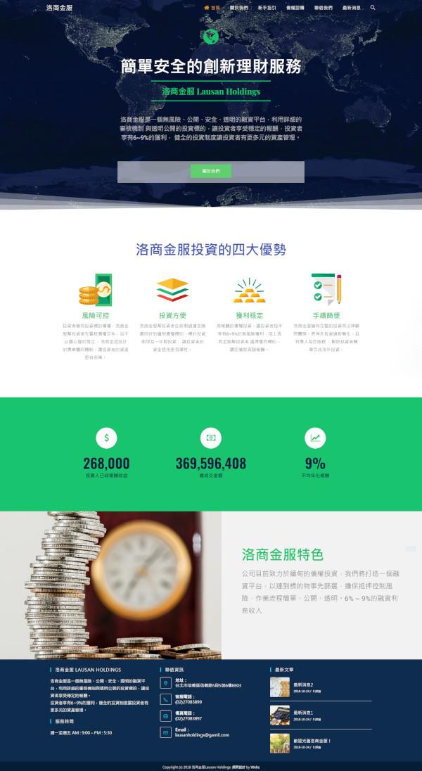 網頁設計-金服投資1