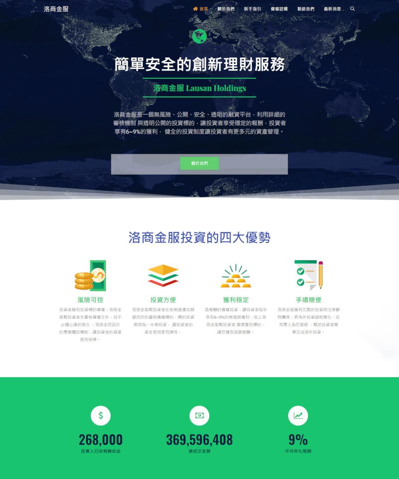 網頁設計-金服投資