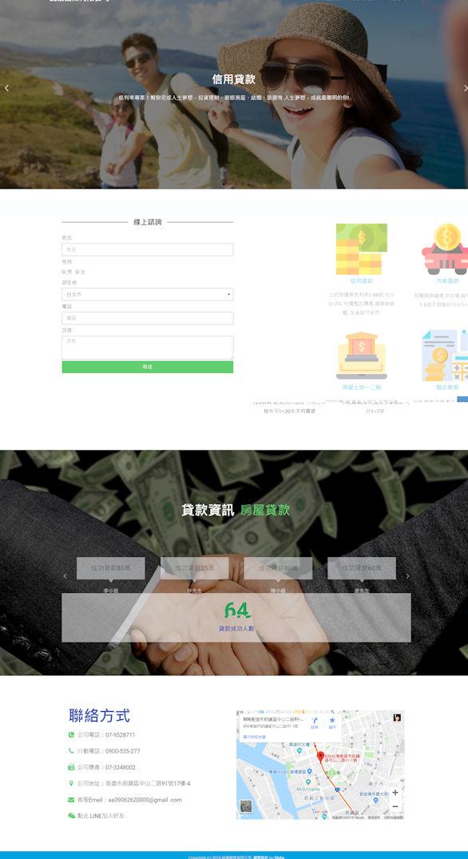 網頁設計-貸款服務1