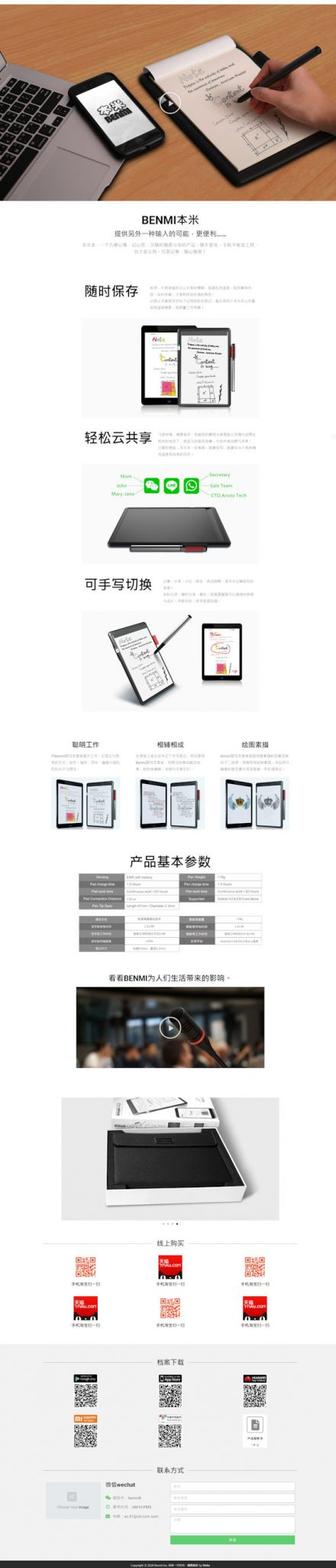 網頁設計-智寫本1