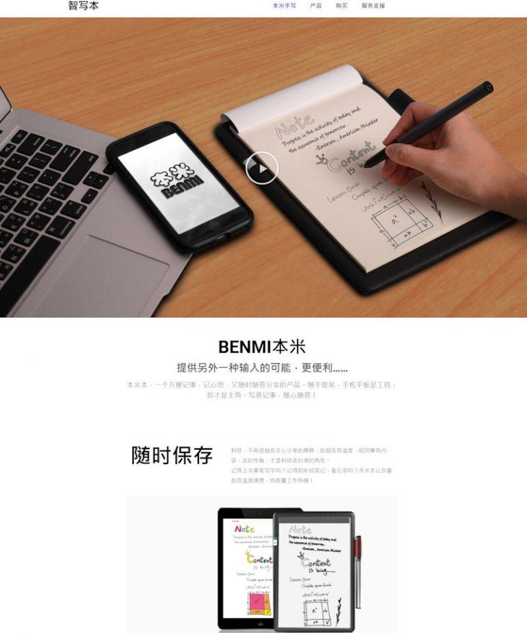 網頁設計-智寫本