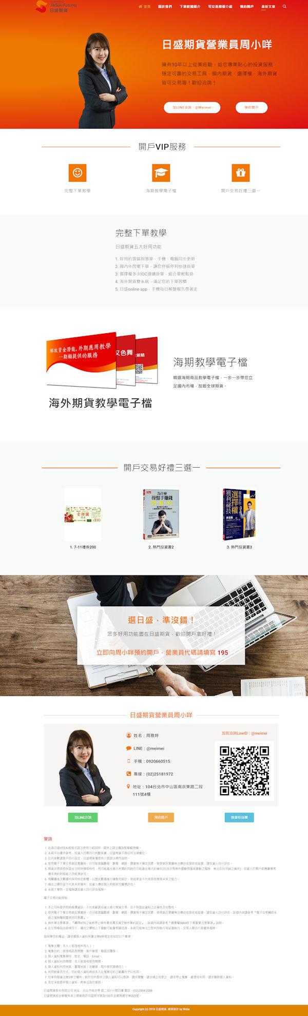 網頁設計-期貨投資1