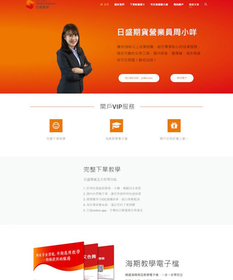 網頁設計-期貨投資