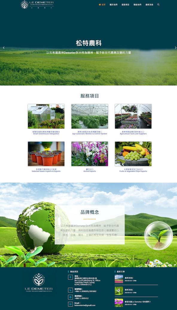 網頁設計-農業科技1