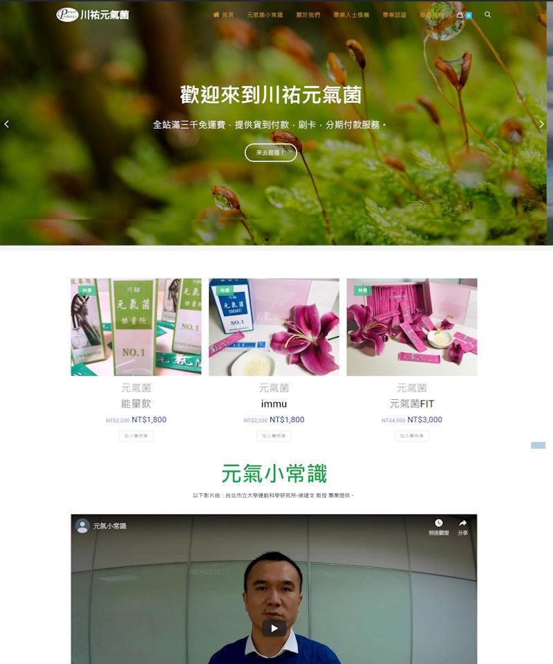 網頁設計-元氣菌
