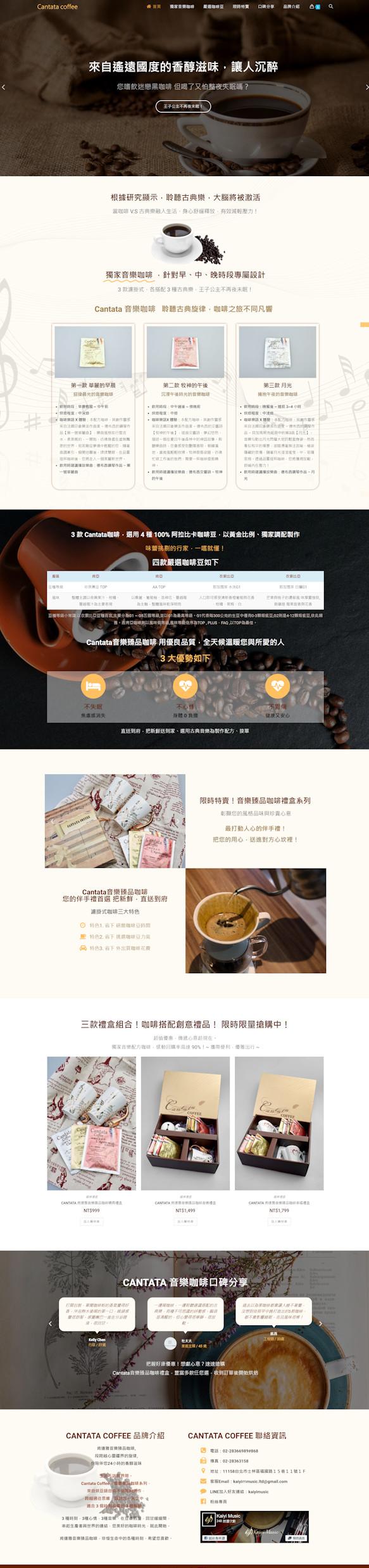 網頁設計-音樂咖啡1