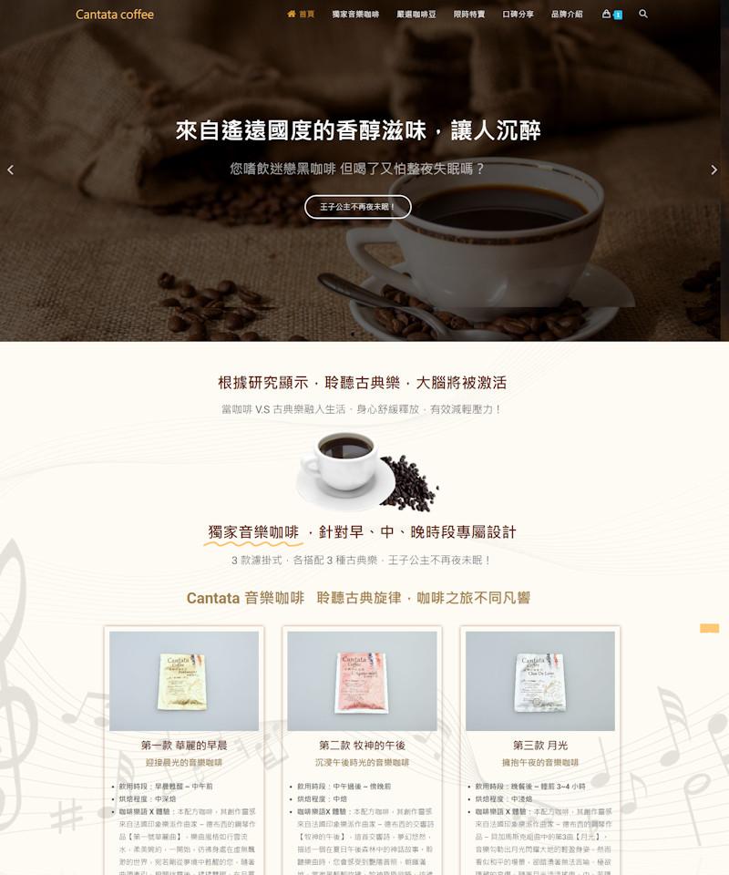 網頁設計-音樂咖啡