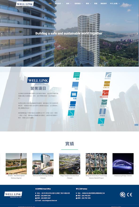網頁設計-Welllink2